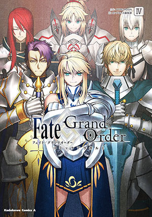 Fate/Grand Order コミックアラカルト4